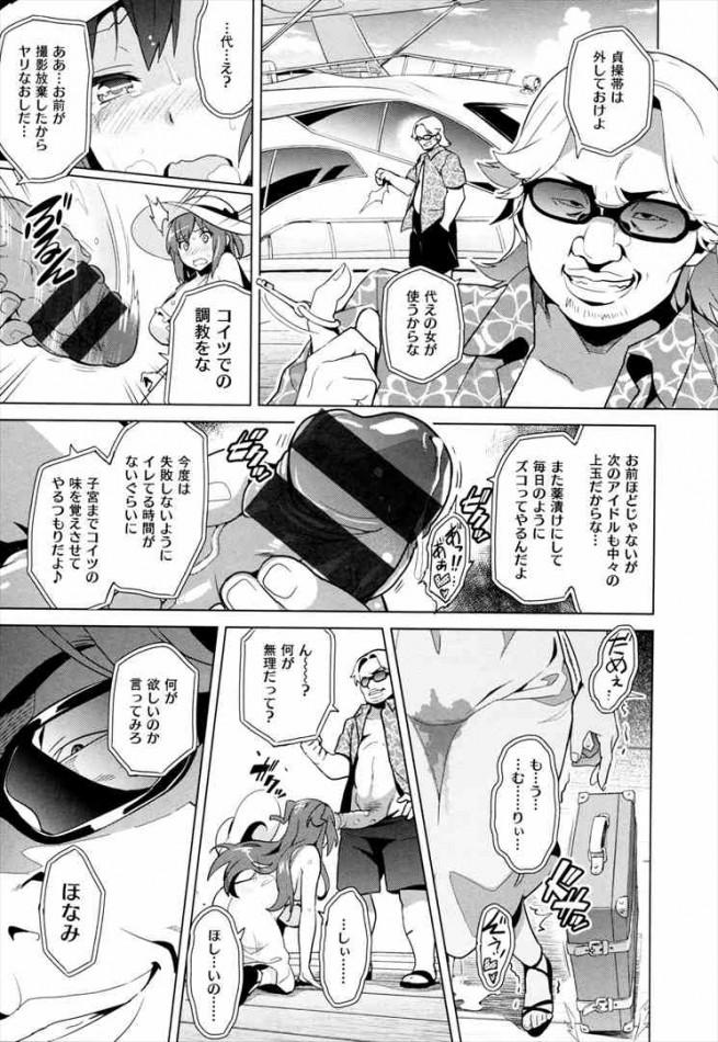 【エロ漫画】エロアイドルオタの住んでるアパートの管理人が巨乳アイドルだった結果【武田弘光 エロ同人】_ (121)