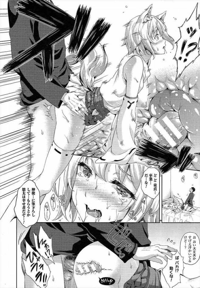 【エロ漫画・エロ同人誌】「自称」神使の可愛い少女が同じサークルの先輩に变化してフェラチオしてくれたり筆おろしセックスで感じまくりンゴww dl (12)