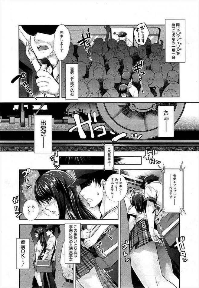 【エロ漫画・エロ同人】巨乳人妻の姉と痴漢プレイで近親相姦してる弟www dl (12)