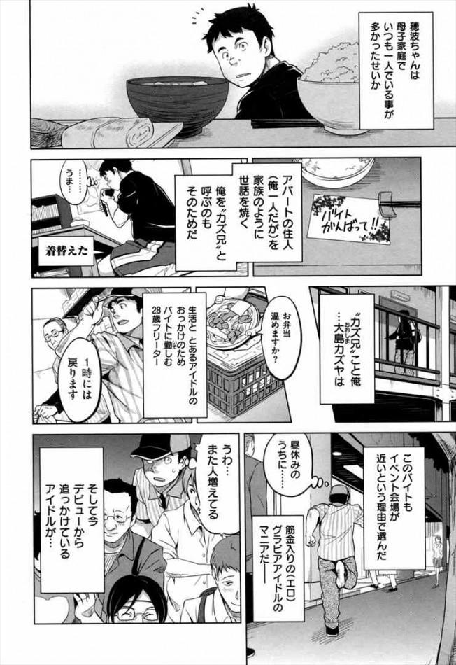 【エロ漫画】エロアイドルオタの住んでるアパートの管理人が巨乳アイドルだった結果【武田弘光 エロ同人】_ (12)