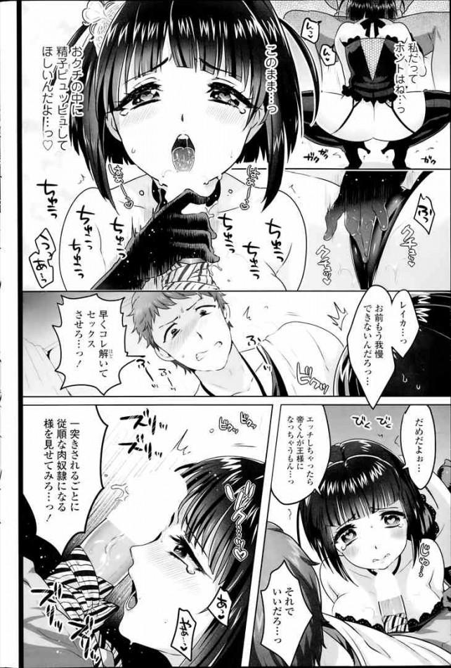 【エロ漫画・エロ同人誌】巨乳の彼女が付き合って一周年だからって女王様になりたいってwww dl (12)