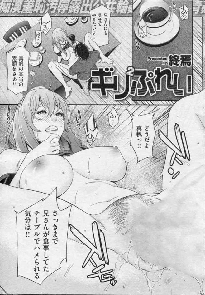 大人の玩具で調教エッチされていた巨乳のお姉さんが大勢の男達に輪姦セックス中出しぶっかけされちゃってるよwwwwwwwwww オリジナル<終焉 エロ漫画・エロ同人誌dl (1)