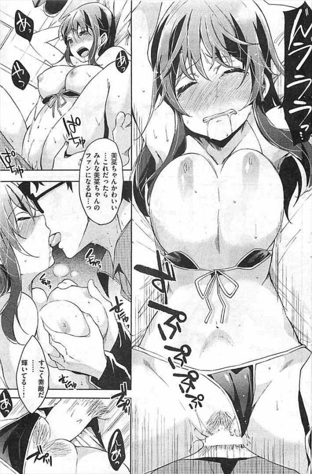 巨乳可愛いモデルのお姉さんがHな水着を着せられてちんこしゃぶらされたりセックス中出しされちゃってるおwwwwwwwwwwwwww オリジナル<宵野コタロー エロ漫画・エロ同人誌dl (13)