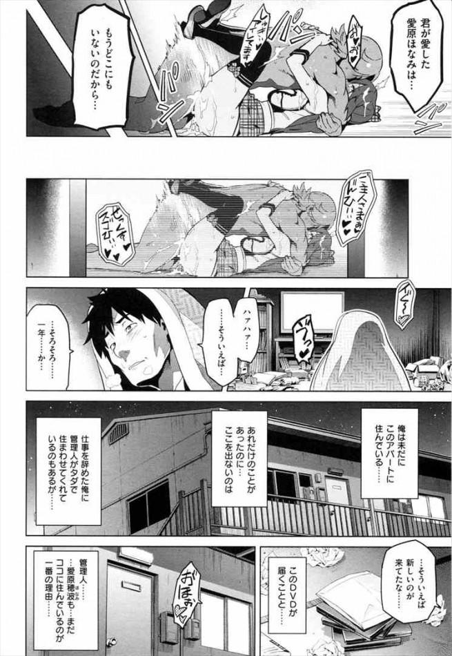 【エロ漫画】エロアイドルオタの住んでるアパートの管理人が巨乳アイドルだった結果【武田弘光 エロ同人】_ (142)