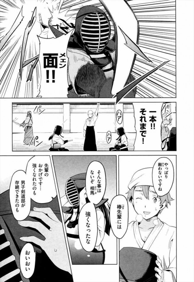 【エロ漫画】エロアイドルオタの住んでるアパートの管理人が巨乳アイドルだった結果【武田弘光 エロ同人】_ (145)