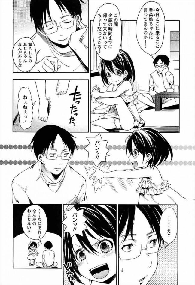 【エロ漫画・エロ同人誌】ライブ中にレイプされちゃう巨乳娘www dl (150)