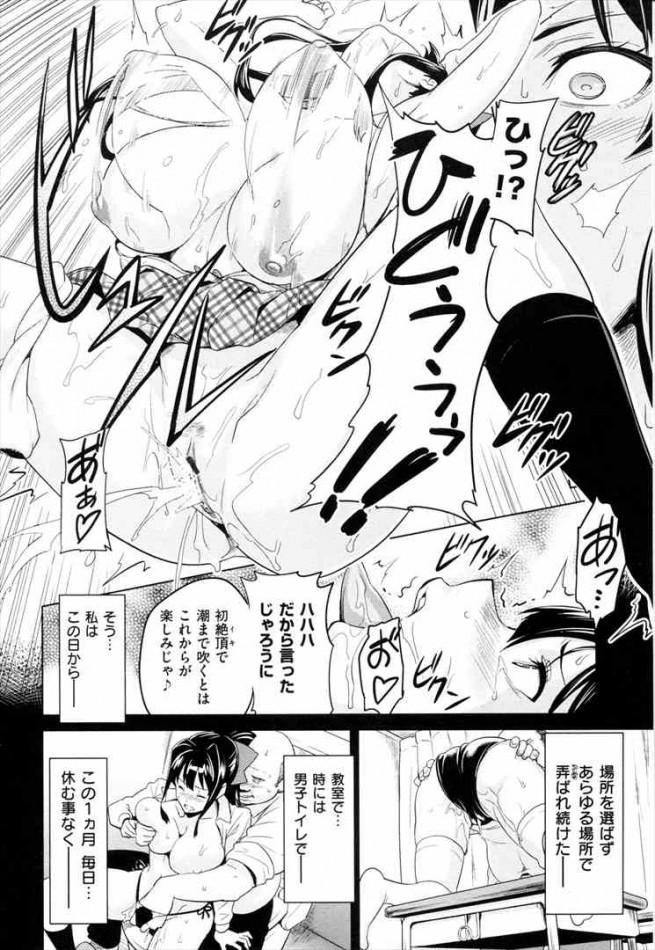 【エロ漫画】エロアイドルオタの住んでるアパートの管理人が巨乳アイドルだった結果【武田弘光 エロ同人】_ (154)