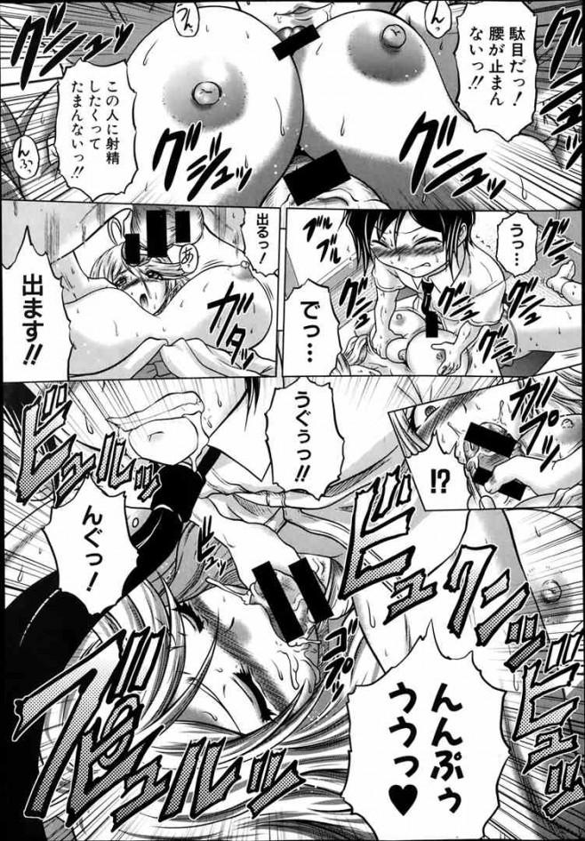 【エロ漫画・エロ同人誌】彼女の巨乳な母親の不思議な力でエッチしたくてしょうがなくなってるwww dl (15)