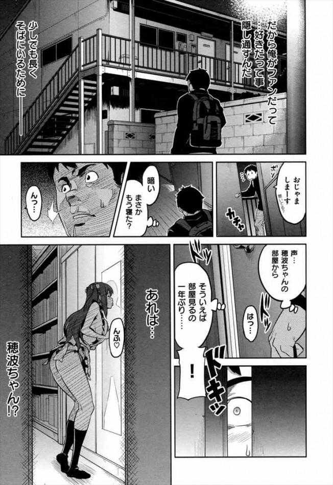 【エロ漫画】エロアイドルオタの住んでるアパートの管理人が巨乳アイドルだった結果【武田弘光 エロ同人】_ (15)