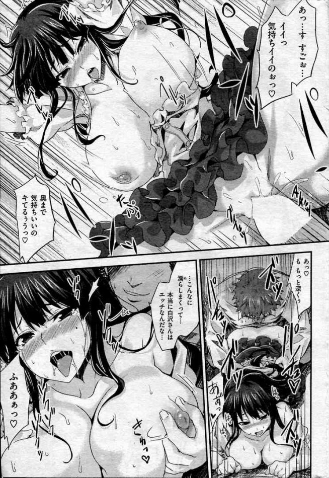 【エロ漫画・エロ同人誌】怖いもの見ちゃうと感じちゃう体質の巨乳JDが肝試しに行った結果www dl (15)