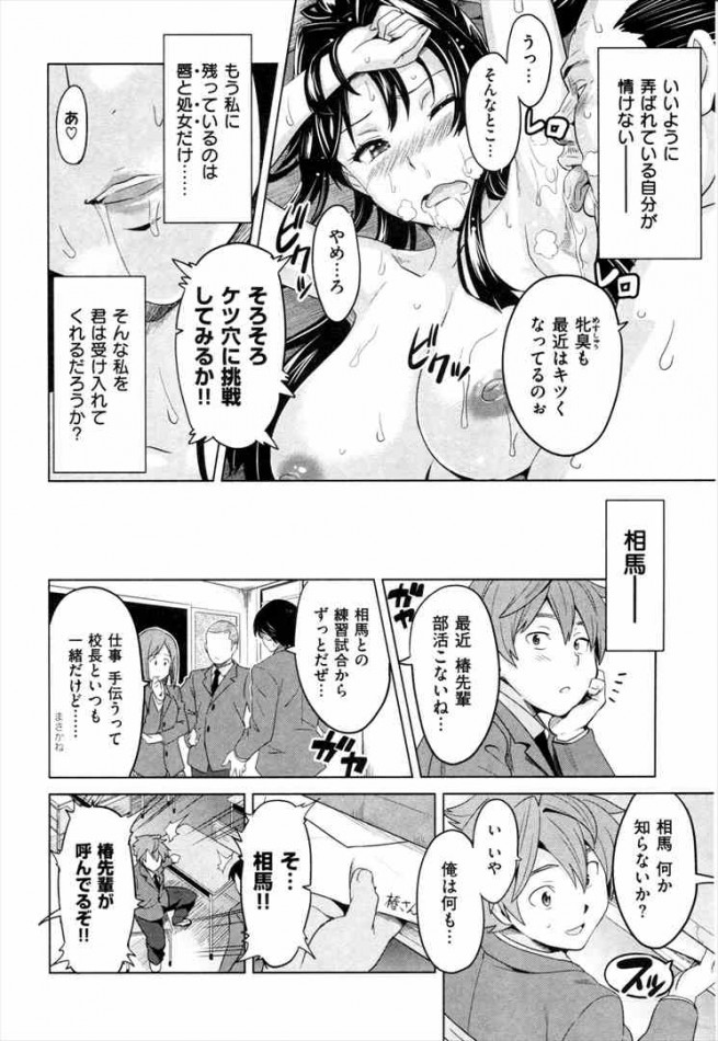 【エロ漫画】エロアイドルオタの住んでるアパートの管理人が巨乳アイドルだった結果【武田弘光 エロ同人】_ (156)