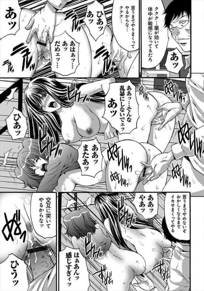【エロ漫画・エロ同人】透明人間になってバカにしてた巨乳女子校生達をエッチにお仕置きwww dl (158)