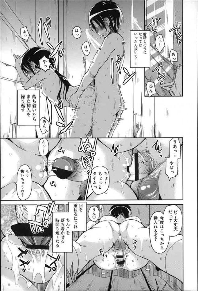 【エロ漫画・エロ同人】貧乳女子校生の幼馴染が付き合ってないのにエッチ誘ってくるw何だかんだセックスしちゃってるけどwww dl (16)