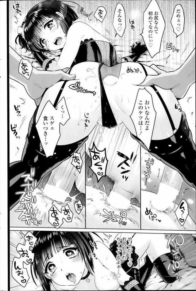 【エロ漫画・エロ同人誌】巨乳の彼女が付き合って一周年だからって女王様になりたいってwww dl (16)