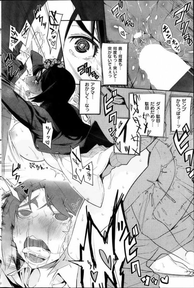 【エロ漫画・エロ同人誌】ゲスな教師が巨乳委員長の角オナ見ちゃってエッチ強要してるwww dl (16)