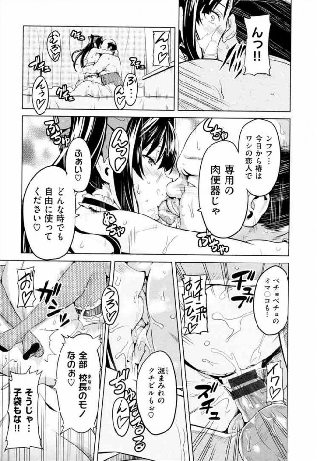 【エロ漫画】エロアイドルオタの住んでるアパートの管理人が巨乳アイドルだった結果【武田弘光 エロ同人】_ (171)