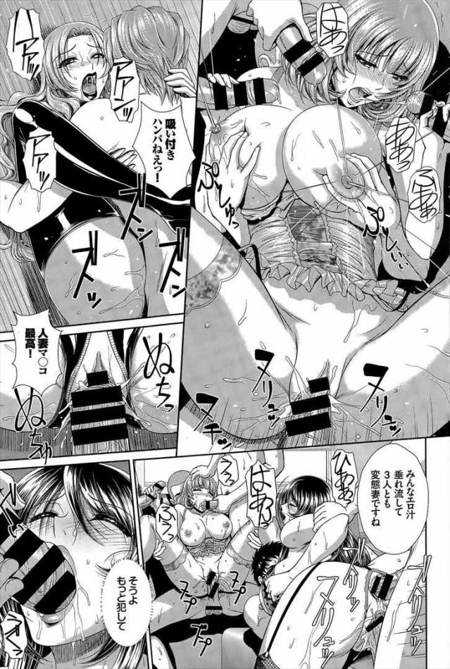 【エロ漫画・エロ同人】息子の家庭教師と不倫エッチしてる巨乳母www dl (17)