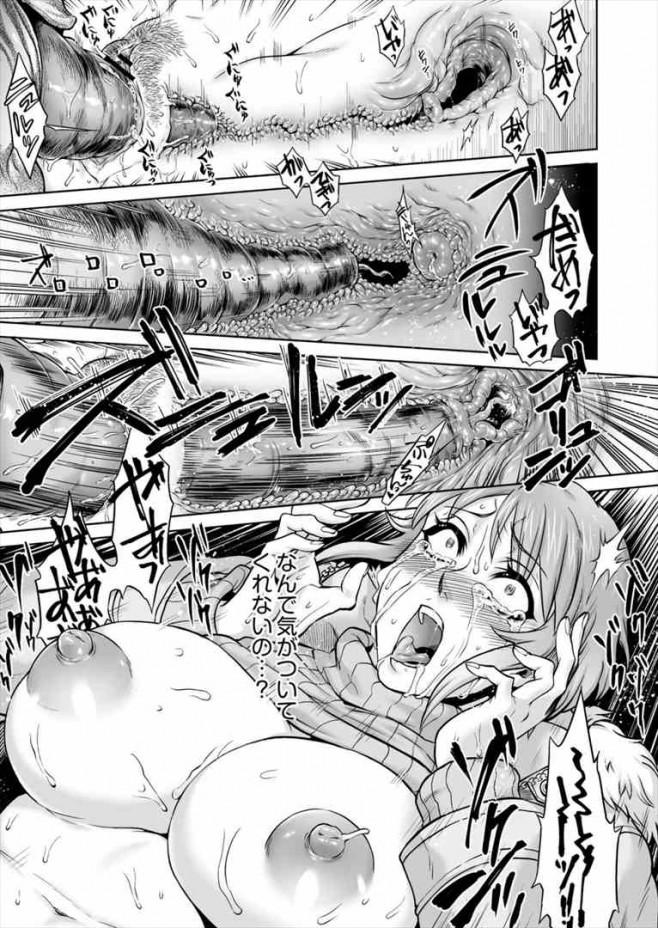 むちむち巨乳のお姉さんがエッチな化け物にレイプされてしまい、触手でおっぱいやおまんこ陵辱されちゃったおーwwwwwwwww オリジナル<叙火 エロ漫画・エロ同人誌dl (17)