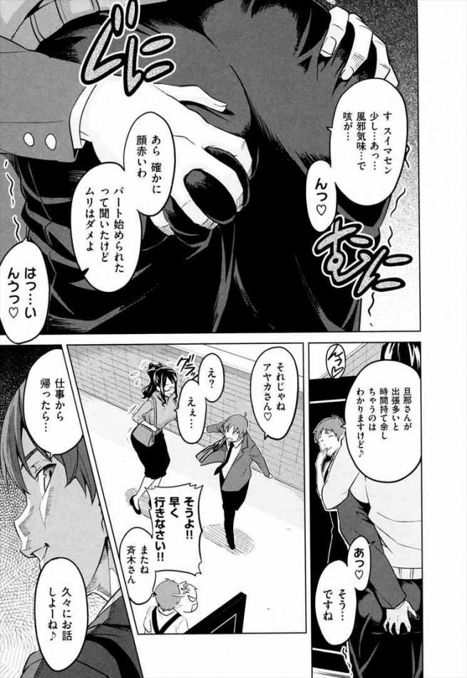 【エロ漫画】エロアイドルオタの住んでるアパートの管理人が巨乳アイドルだった結果【武田弘光 エロ同人】_ (177)