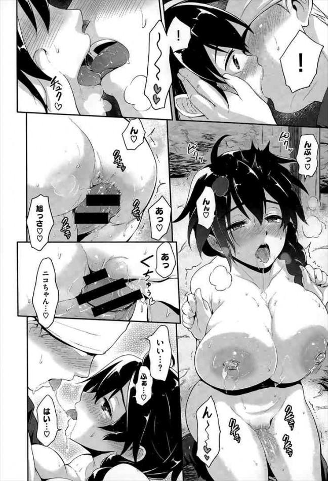 【エロ漫画・エロ同人誌】牧場で働き始めた男がオーナーの娘の爆乳少女と母乳まみれになりながらセックスしてラブラブになっちゃうよwwww dl (18)