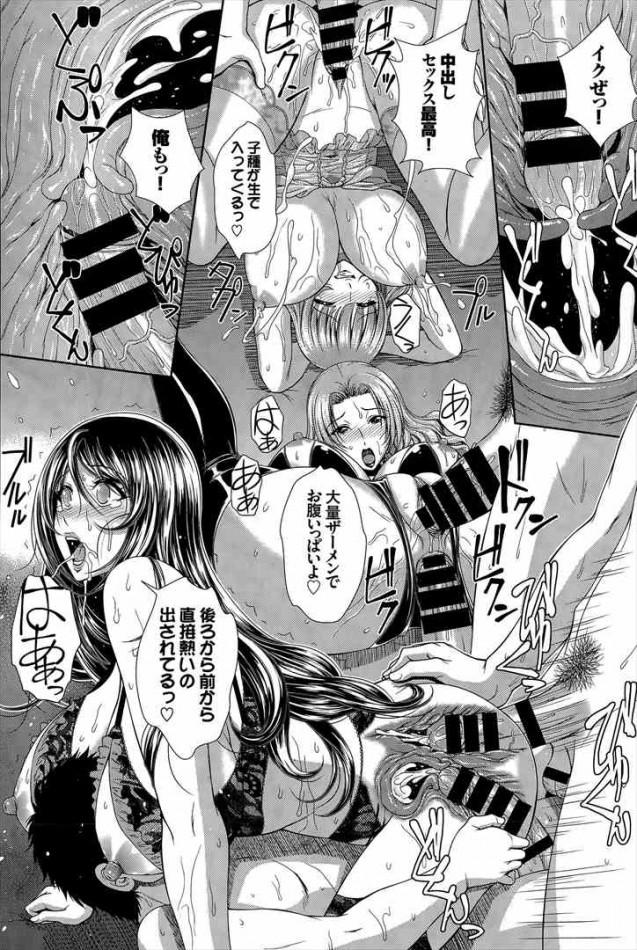 【エロ漫画・エロ同人】息子の家庭教師と不倫エッチしてる巨乳母www dl (18)