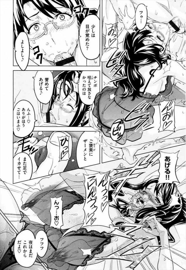 【エロ漫画】エロアイドルオタの住んでるアパートの管理人が巨乳アイドルだった結果【武田弘光 エロ同人】_ (192)