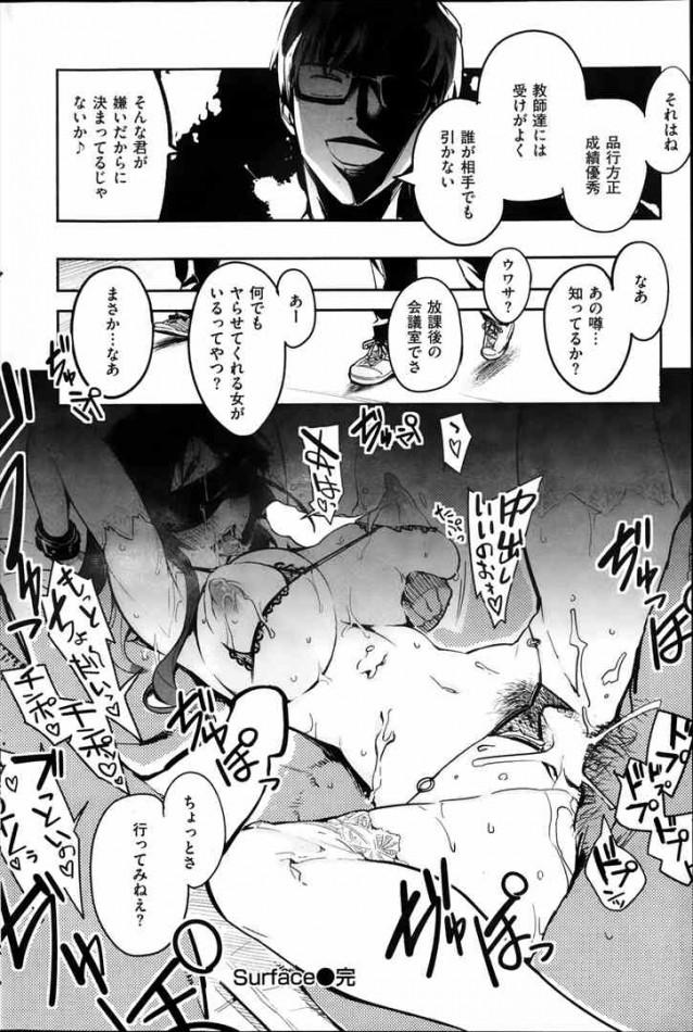【エロ漫画・エロ同人誌】ゲスな教師が巨乳委員長の角オナ見ちゃってエッチ強要してるwww dl (20)