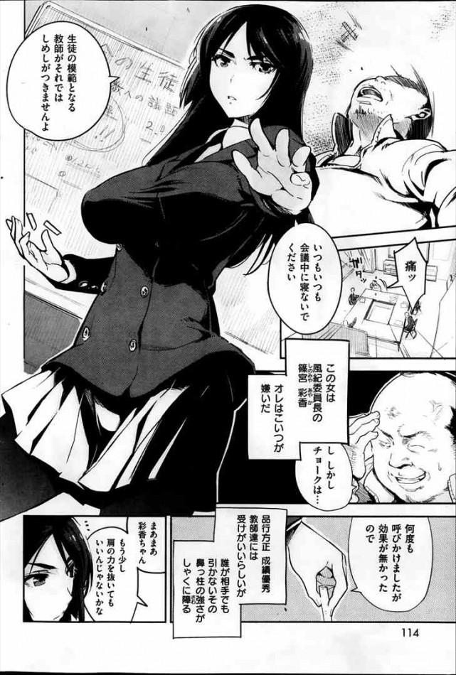 【エロ漫画・エロ同人誌】ゲスな教師が巨乳委員長の角オナ見ちゃってエッチ強要してるwww dl (2)