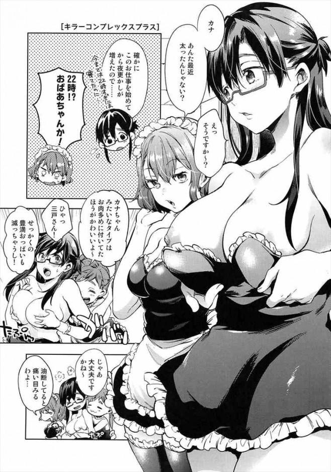 【エロ漫画・エロ同人誌】ライブ中にレイプされちゃう巨乳娘www dl (243)