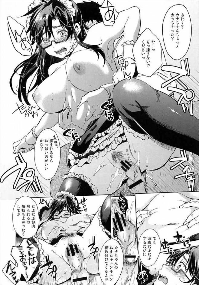 【エロ漫画・エロ同人誌】ライブ中にレイプされちゃう巨乳娘www dl (245)