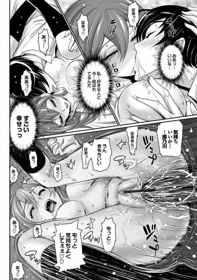 【エロ漫画・エロ同人誌】巨乳女子校生にツンデレお願いしたら興奮したンゴwww dl (25)