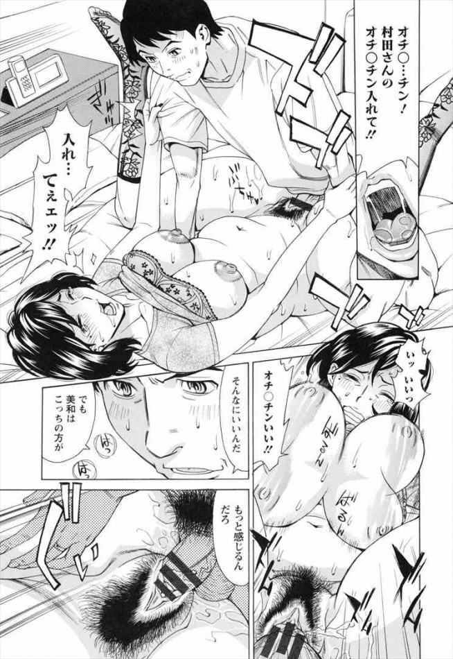 【エロ漫画・エロ同人】巨乳人妻がエロマッサージされてるwww dl (26)