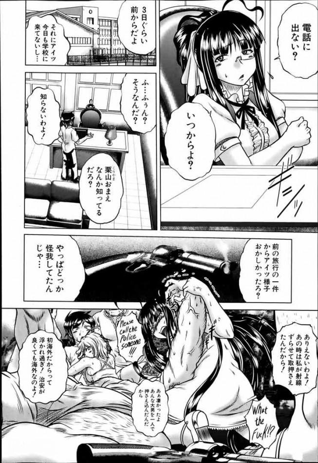 【エロ漫画・エロ同人誌】彼女の巨乳な母親の不思議な力でエッチしたくてしょうがなくなってるwww dl (2)