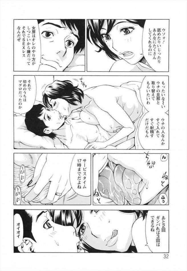 【エロ漫画・エロ同人】巨乳人妻がエロマッサージされてるwww dl (31)