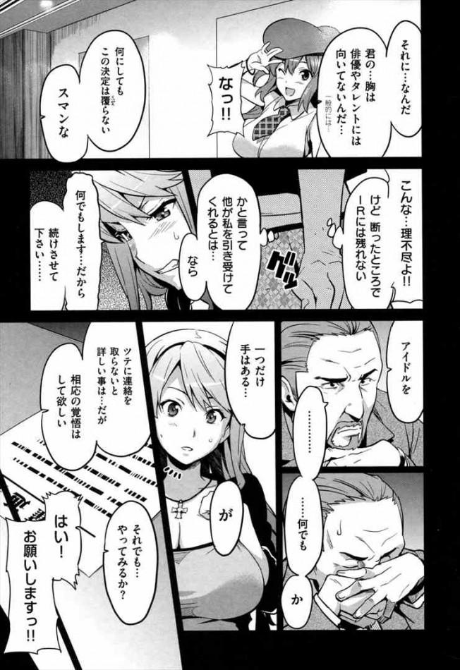 【エロ漫画】エロアイドルオタの住んでるアパートの管理人が巨乳アイドルだった結果【武田弘光 エロ同人】_ (33)