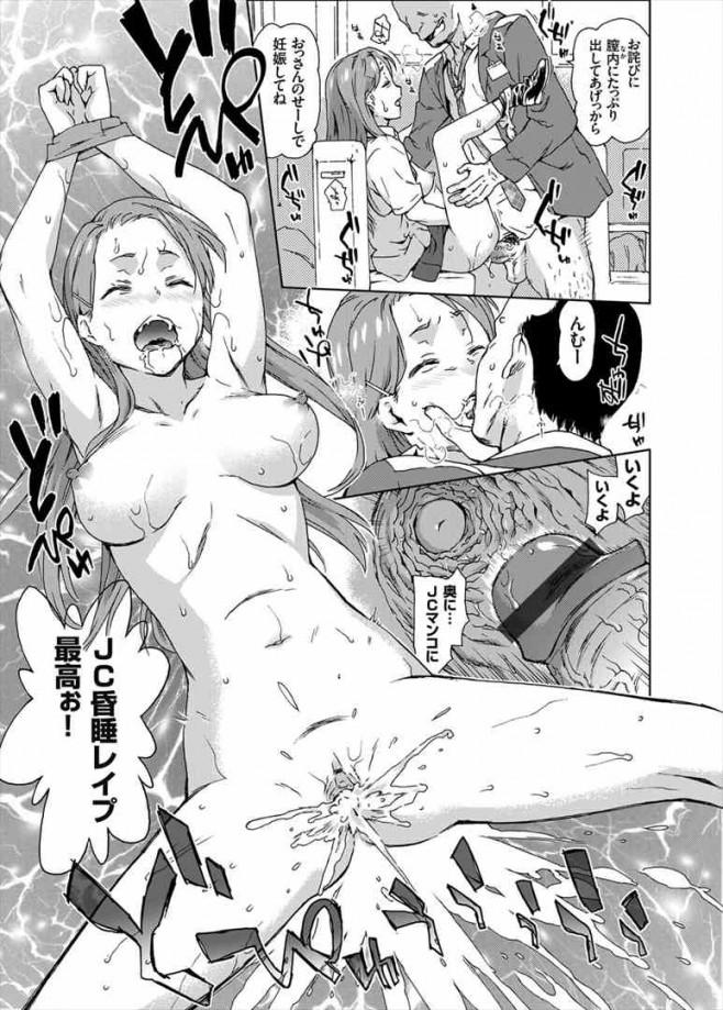 【エロ漫画・エロ同人誌】JCをレイプしまくるバス運転手www dl (3)