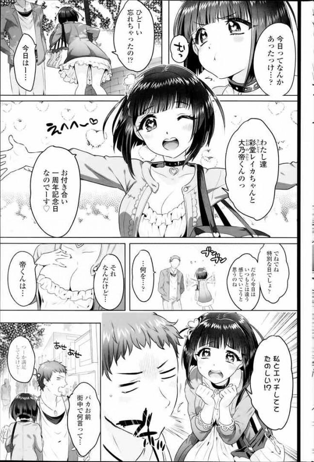 【エロ漫画・エロ同人誌】巨乳の彼女が付き合って一周年だからって女王様になりたいってwww dl (3)