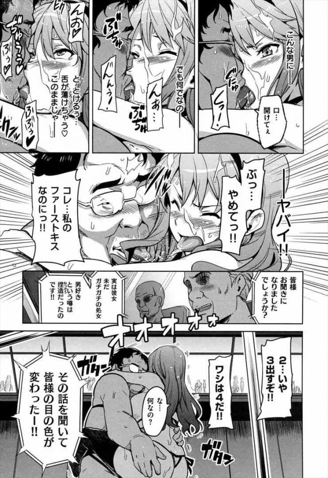 【エロ漫画】エロアイドルオタの住んでるアパートの管理人が巨乳アイドルだった結果【武田弘光 エロ同人】_ (47)
