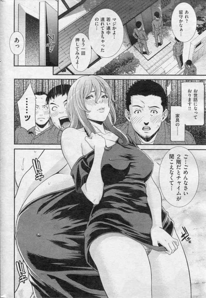 大人の玩具で調教エッチされていた巨乳のお姉さんが大勢の男達に輪姦セックス中出しぶっかけされちゃってるよwwwwwwwwww オリジナル<終焉 エロ漫画・エロ同人誌dl (4)