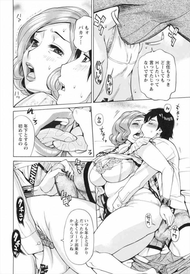 【エロ漫画・エロ同人】巨乳人妻がエロマッサージされてるwww dl (51)