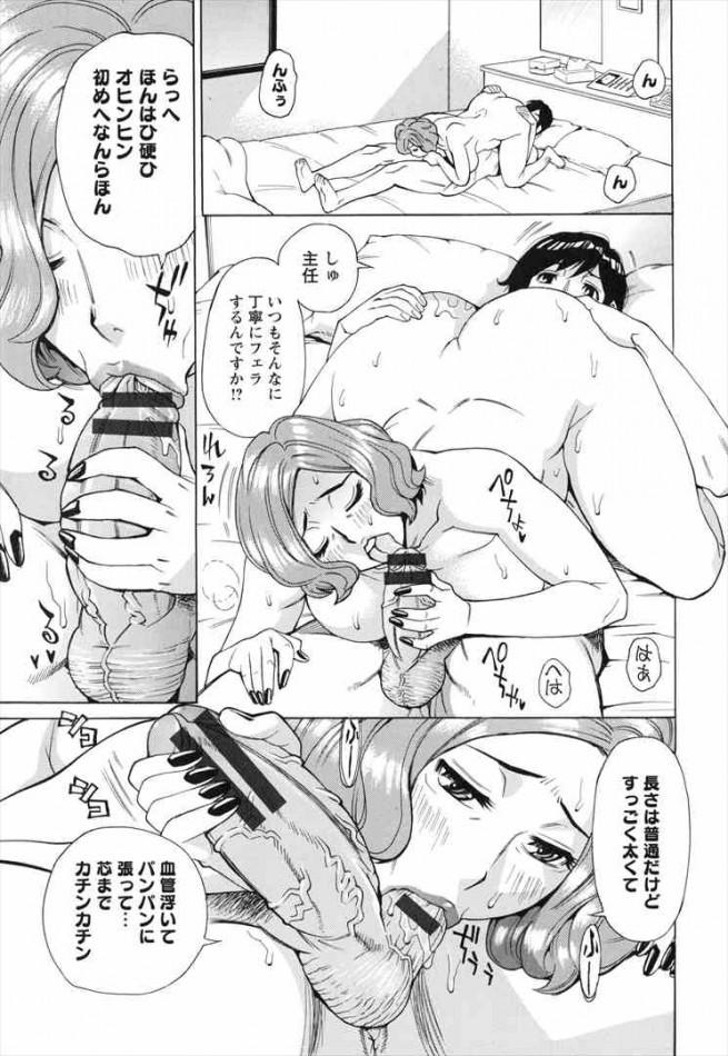 【エロ漫画・エロ同人】巨乳人妻がエロマッサージされてるwww dl (52)