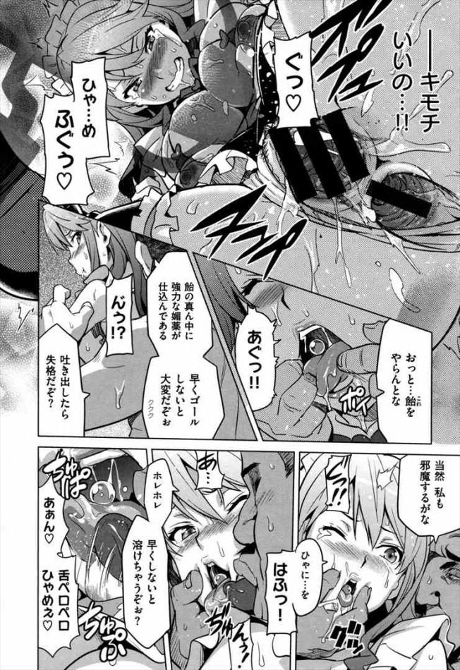 【エロ漫画】エロアイドルオタの住んでるアパートの管理人が巨乳アイドルだった結果【武田弘光 エロ同人】_ (52)