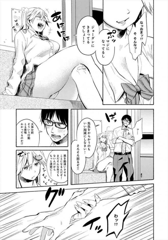 【エロ漫画・エロ同人誌】巨乳JKが保健室で先生におっぱい触らせたり痴女ってみたら誘惑したことに対するお仕置きセックスで中出し絶頂してるンゴww dl (5)