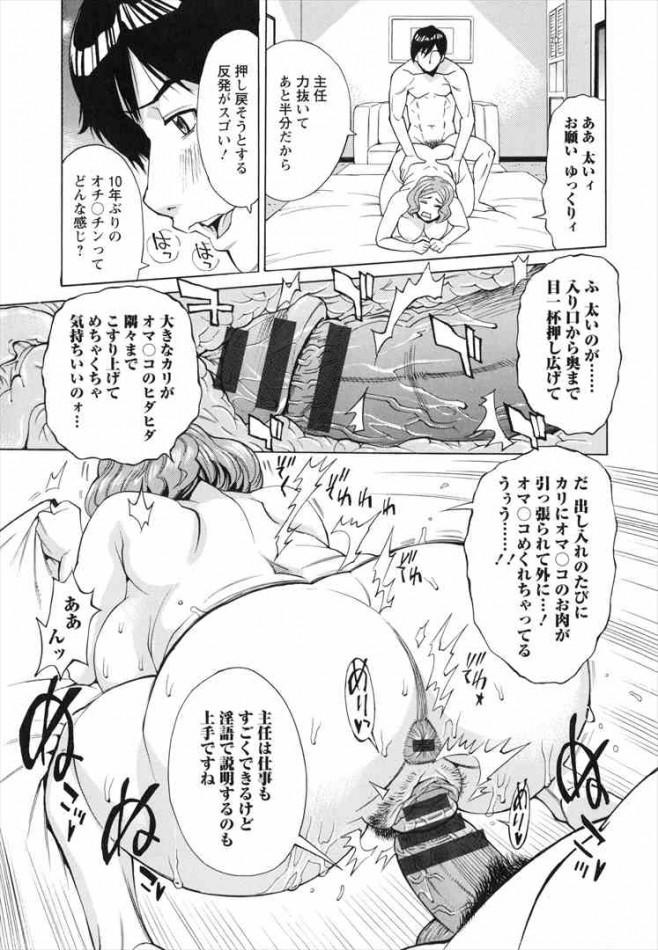 【エロ漫画・エロ同人】巨乳人妻がエロマッサージされてるwww dl (56)