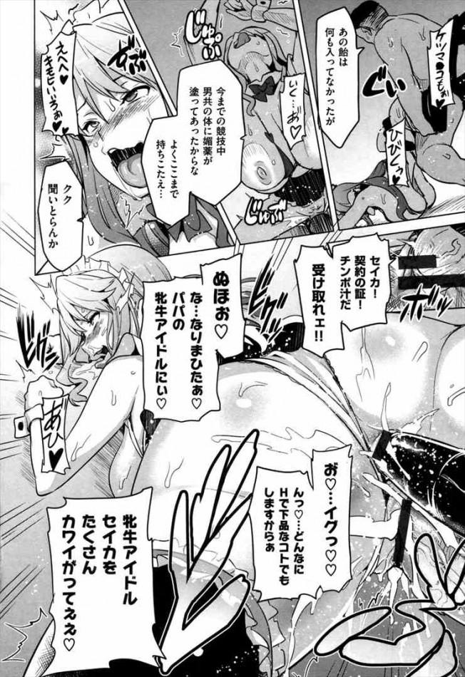 【エロ漫画】エロアイドルオタの住んでるアパートの管理人が巨乳アイドルだった結果【武田弘光 エロ同人】_ (56)