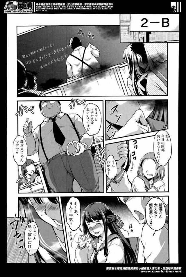 【エロ漫画・エロ同人誌】体臭のキツイキモデブ教師の匂いに夢中になってる変態巨乳生徒www dl (5)