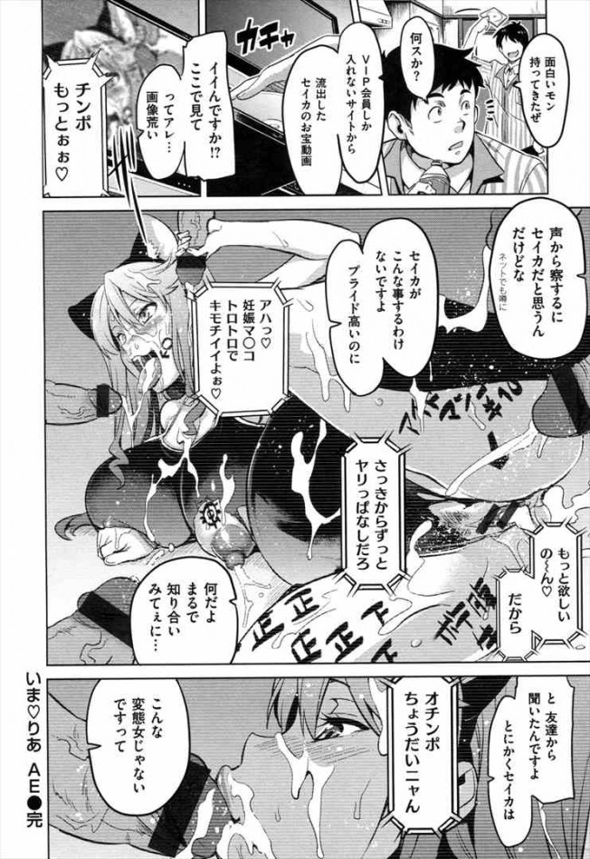 【エロ漫画】エロアイドルオタの住んでるアパートの管理人が巨乳アイドルだった結果【武田弘光 エロ同人】_ (58)