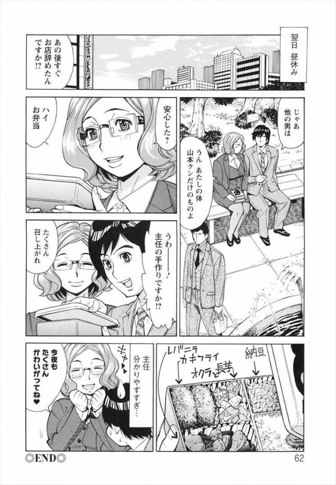 【エロ漫画・エロ同人】巨乳人妻がエロマッサージされてるwww dl (61)