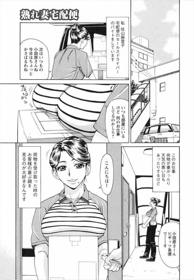 【エロ漫画・エロ同人】巨乳人妻がエロマッサージされてるwww dl (62)
