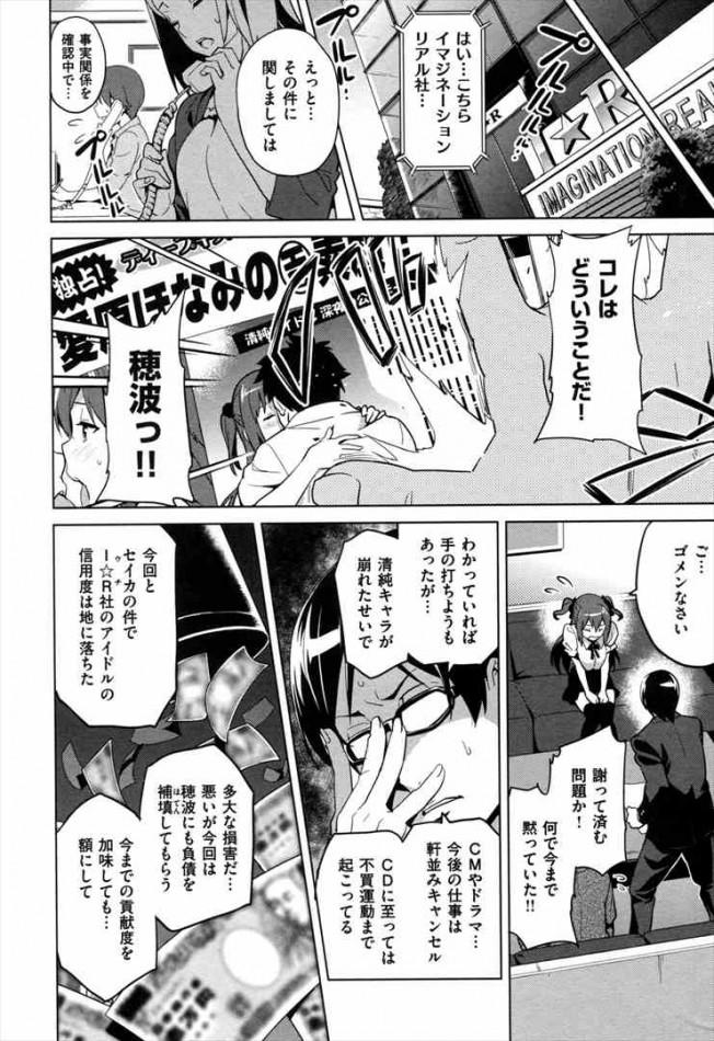 【エロ漫画】エロアイドルオタの住んでるアパートの管理人が巨乳アイドルだった結果【武田弘光 エロ同人】_ (62)